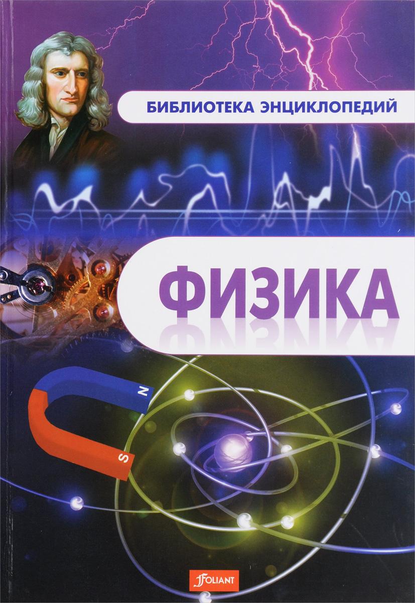 Физика. Энциклопедия #1