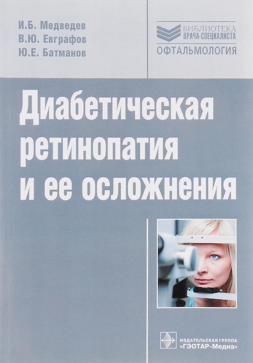 Диабетическая ретинопатия и ее осложнения #1