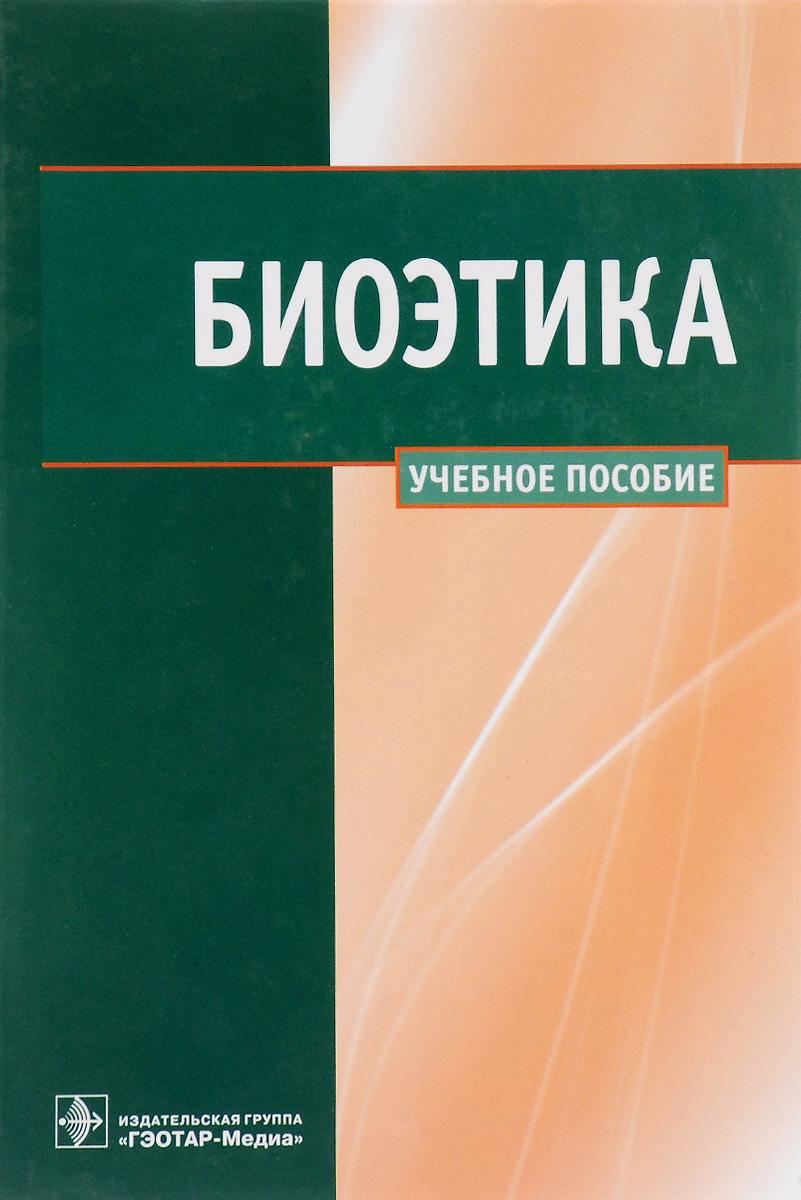 Биоэтика. Учебное пособие #1