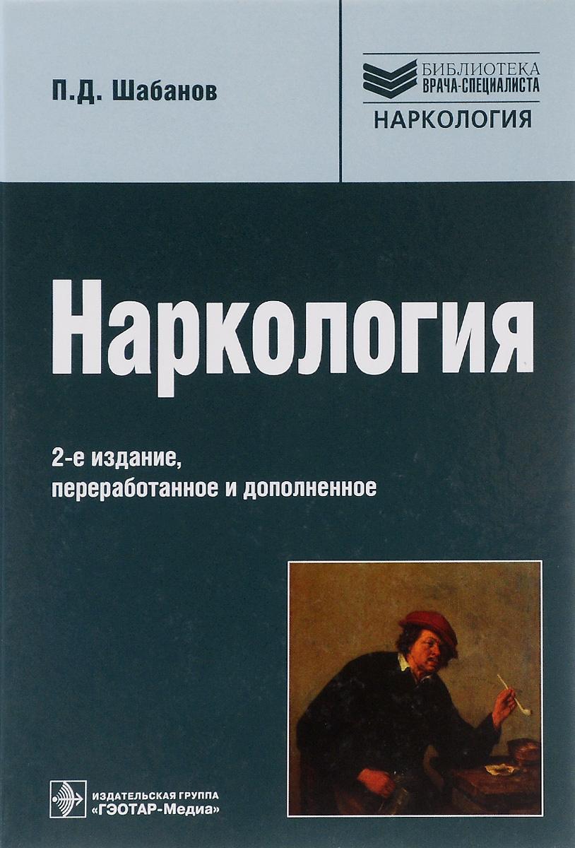 Наркология. Библиотека врача-специалиста. Руководство | Шабанов Петр Дмитриевич  #1