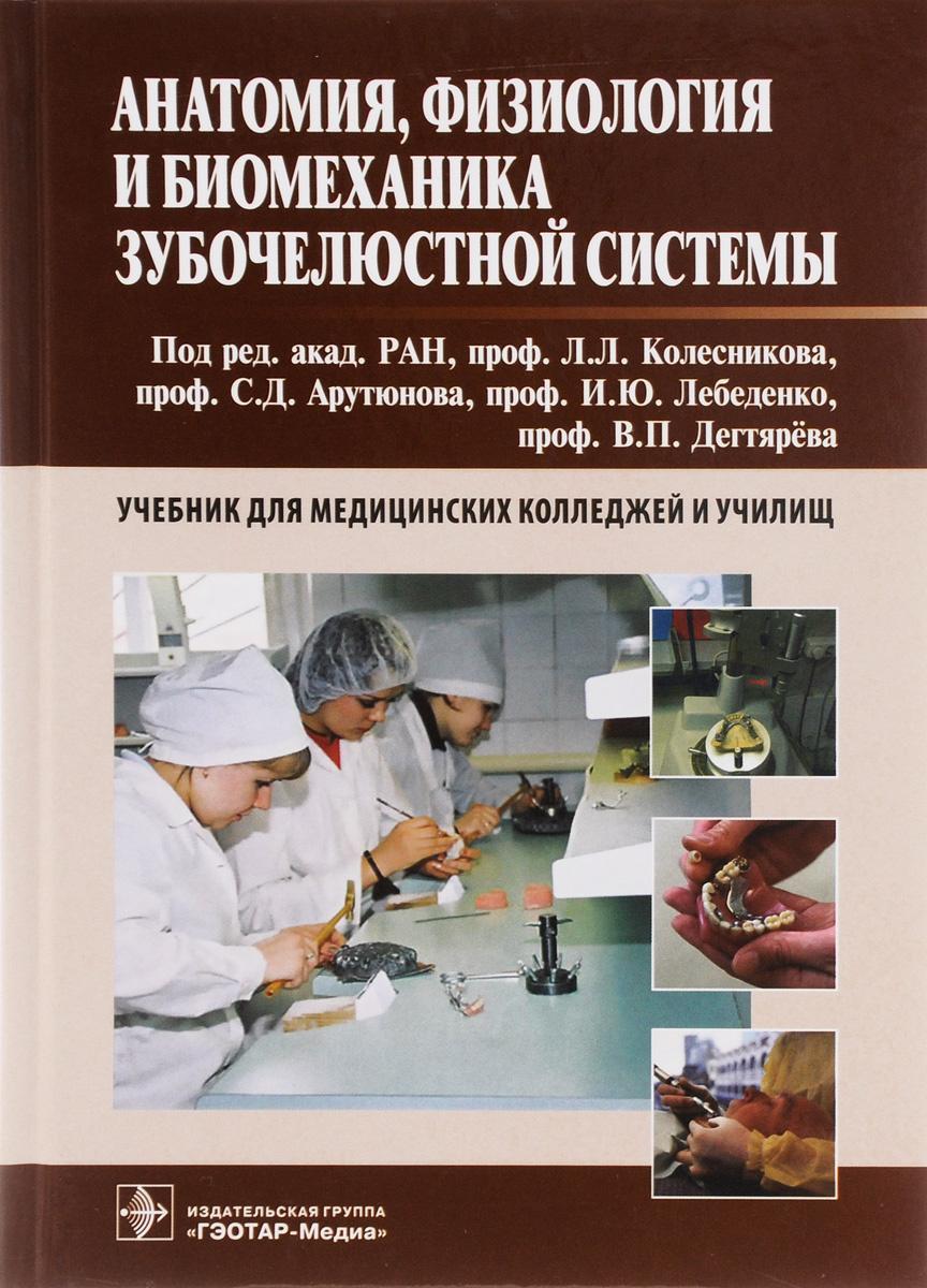 Анатомия, физиология и биомеханика зубочелюстной системы. Учебник   Арутюнов Сергей Дарчоевич, Будылина #1