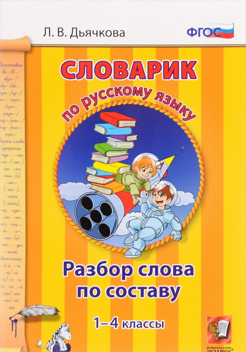 Словарик по русскому языку. Разбор слова по составу. 1-4 классы  #1