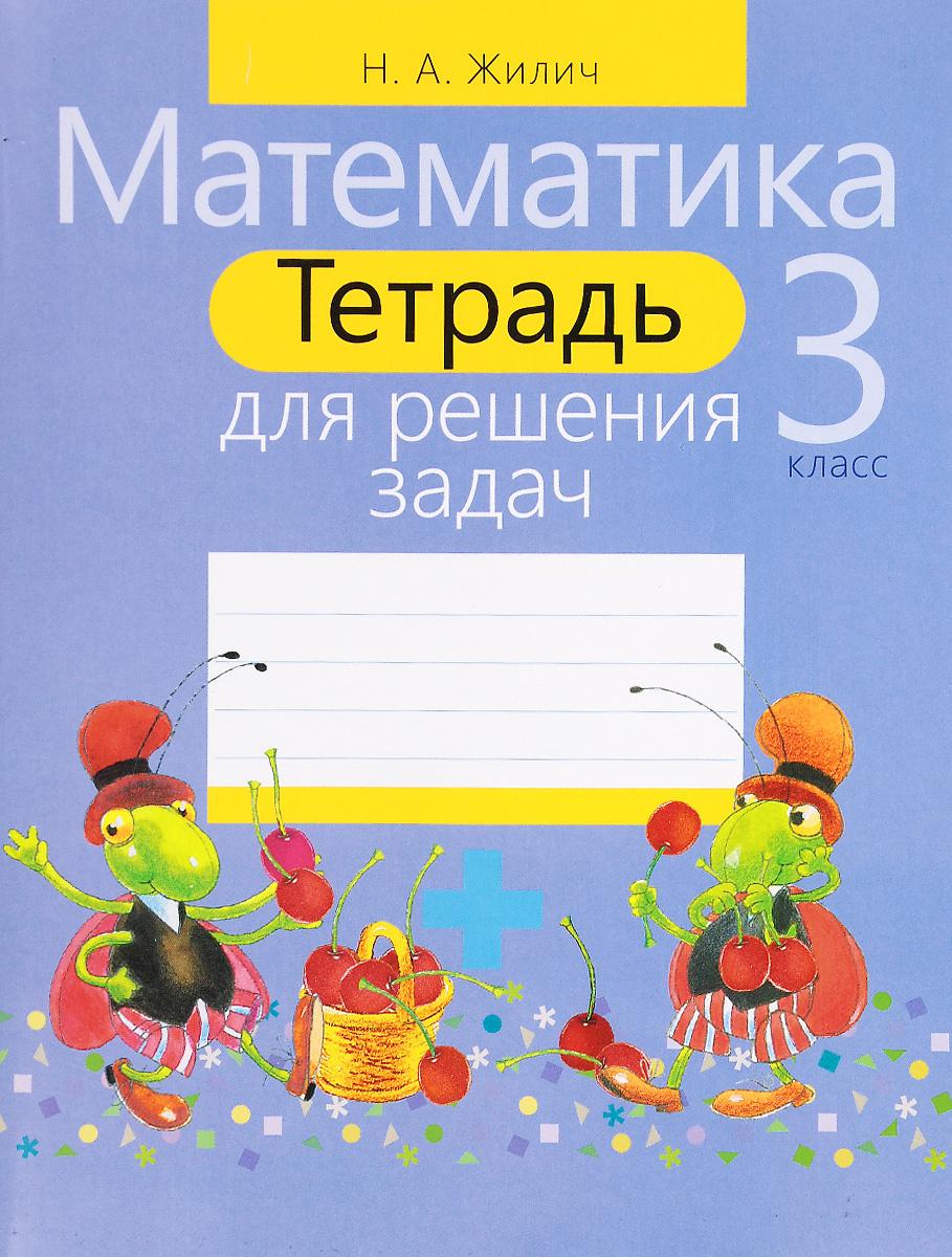 Математика. 3 класс. Тетрадь для решения задач #1