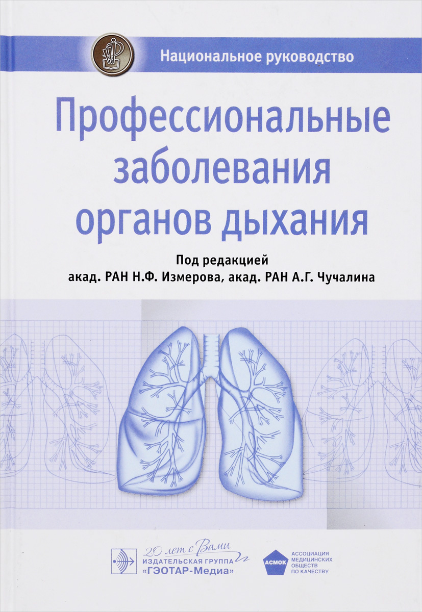 Профессиональные заболевания органов дыхания. Национальное руководство  #1