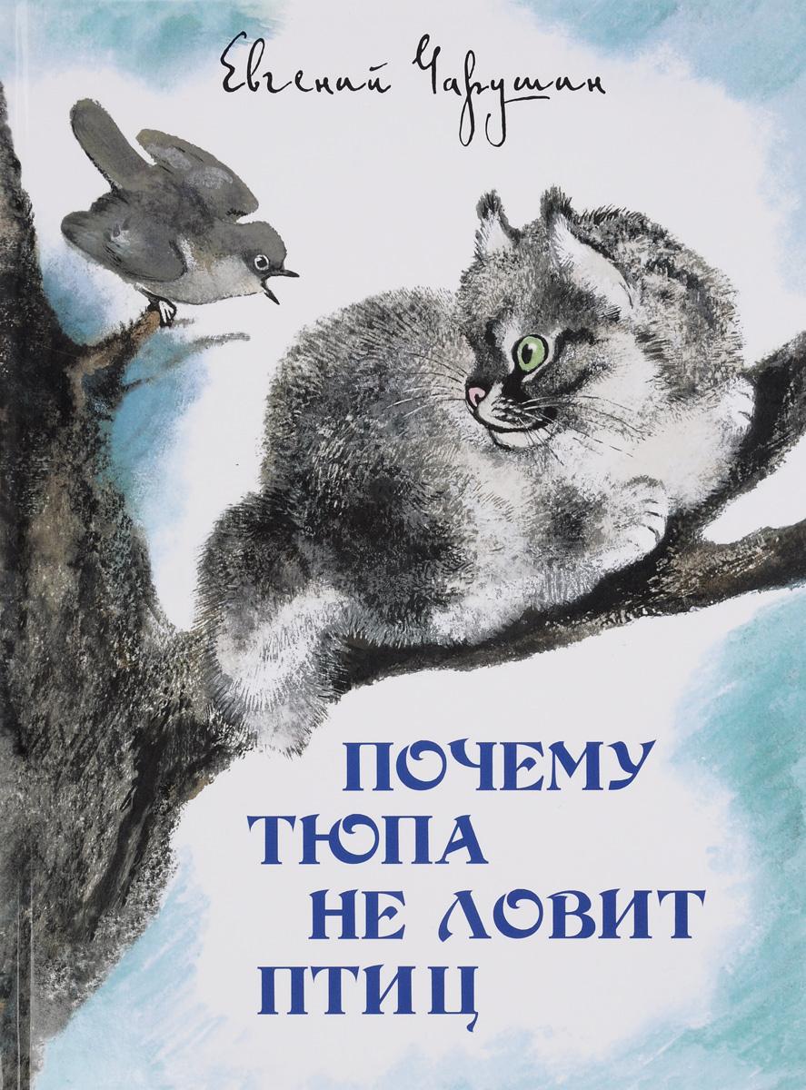 Почему Тюпа не ловит птиц | Чарушин Евгений Иванович #1