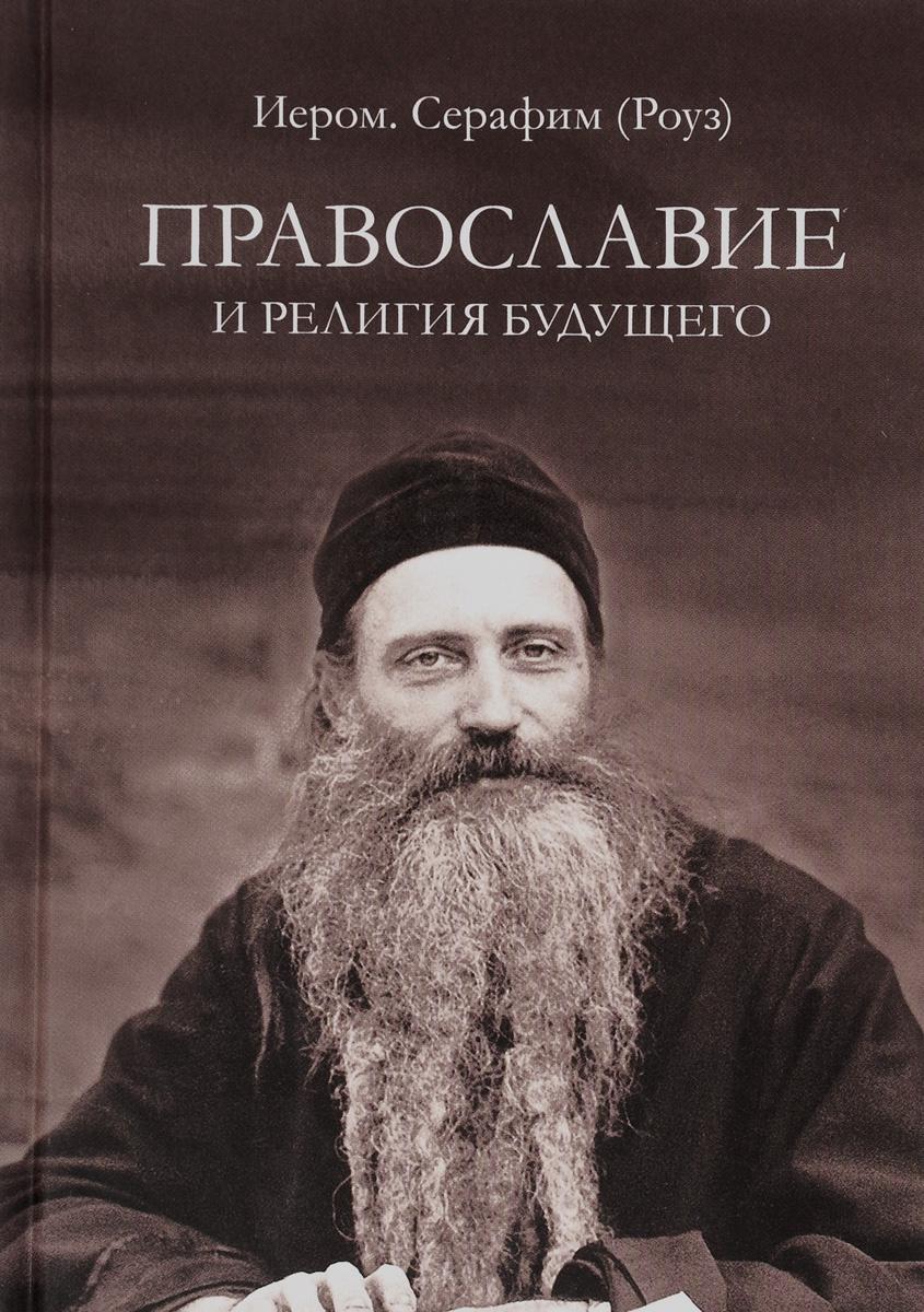Православие и религия будущего #1