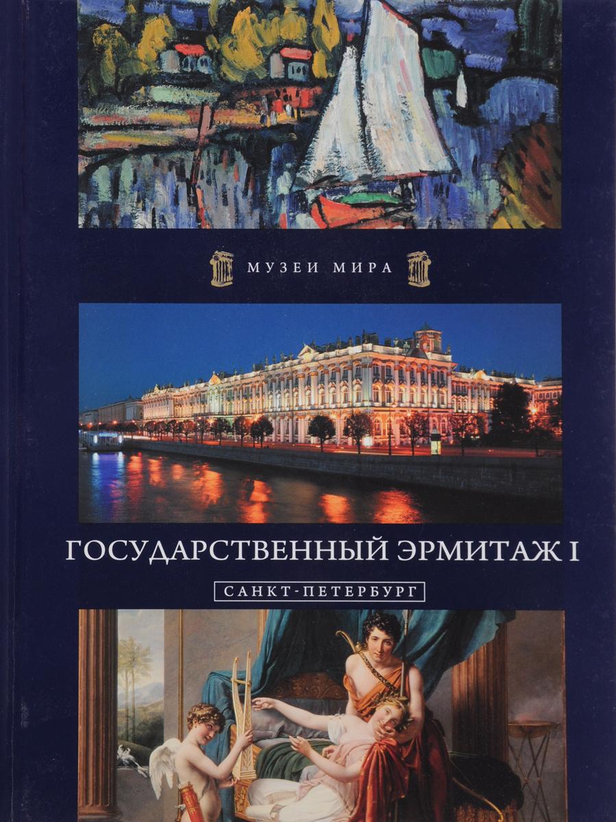 Государственный Эрмитаж I, Санкт-Петербург #1