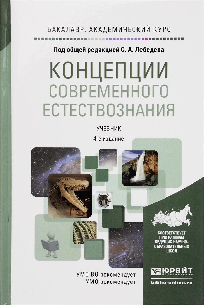 Концепции современного естествознания. Учебник #1