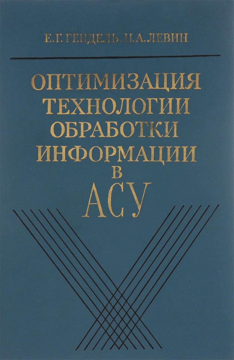 Оптимизация технологии обработки информации в АСУ | Гендель Евсей Григорьевич, Левин Нисон Абрамович #1