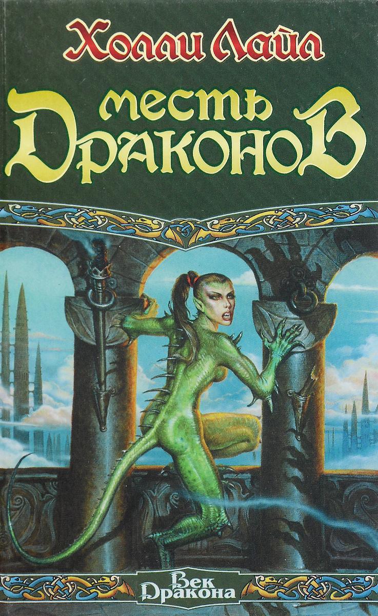 Месть драконов | Лайл Холли #1