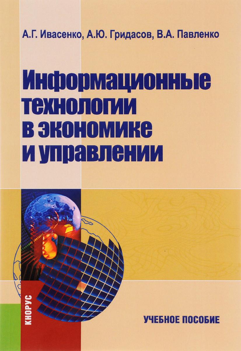 Информационные технологии в экономике и управлении. Учебное пособие  #1