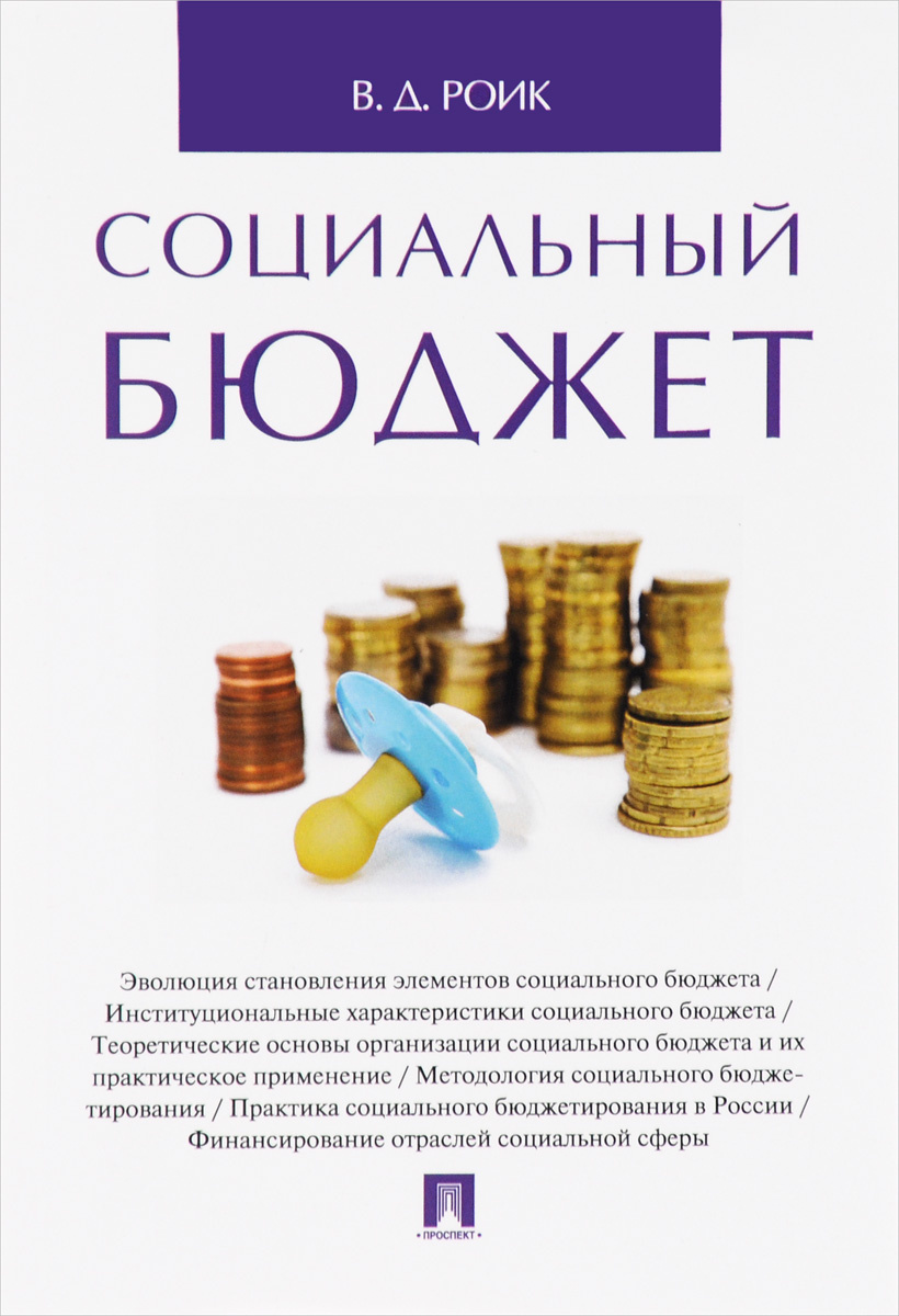 Социальный бюджет | Роик Валентин Дементьевич #1