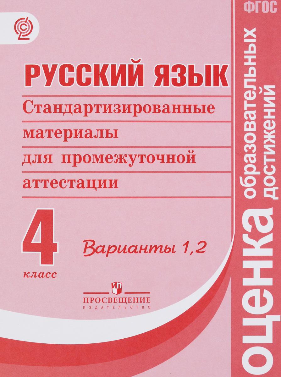 Русский язык. 4 класс. Стандартизированные материалы для итоговой аттестации. Варианты 1, 2 | Кузнецова #1