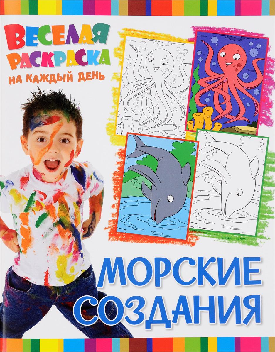 Веселая раскраска на каждый день. Морские создания | Нет автора  #1