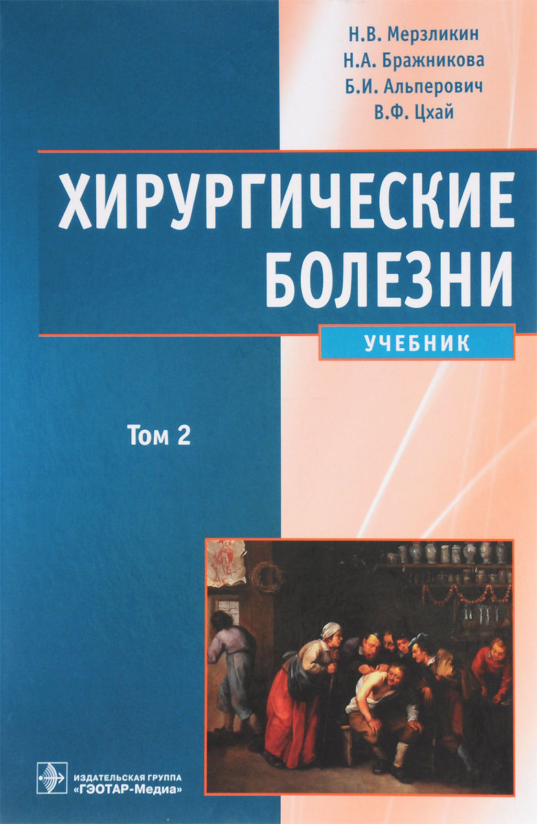 Хирургические болезни. Учебник. В 2 томах. Том 2 #1