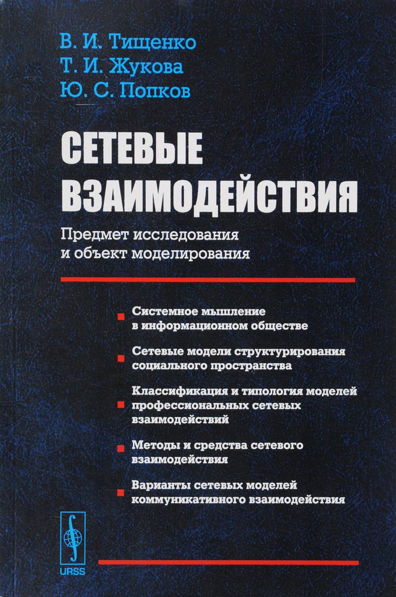 Сетевые взаимодействия. Предмет исследования и объект моделирования   Тищенко Виктор Иванович, Жукова #1
