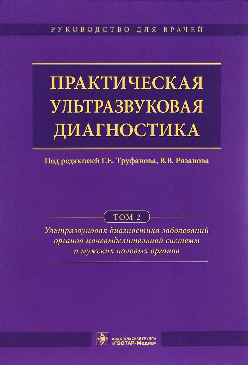 Практическая ультразвуковая диагностика. Руководство для врачей. В 5 томах. Том 2. Ультразвуковая диагностика #1