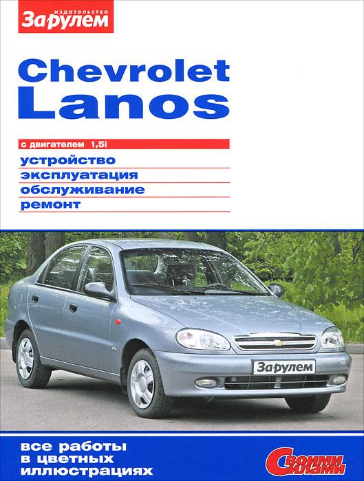 Chevrolet Lanos с двигателем 1,5i. Устройство, эксплуатация, обслуживание, ремонт  #1
