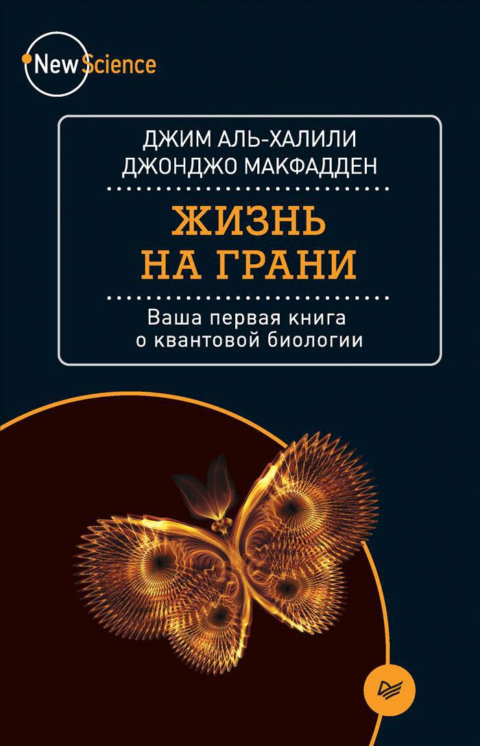 Жизнь на грани. Ваша первая книга о квантовой биологии #1