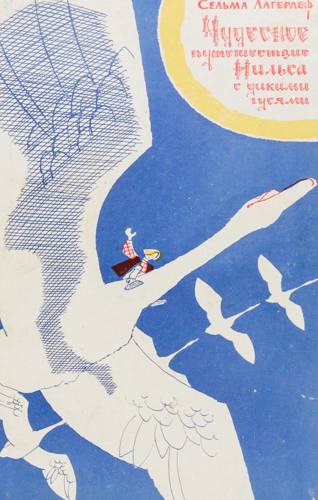 Чудесное путешествие Нильса с дикими гусями | Лагерлеф Сельма  #1