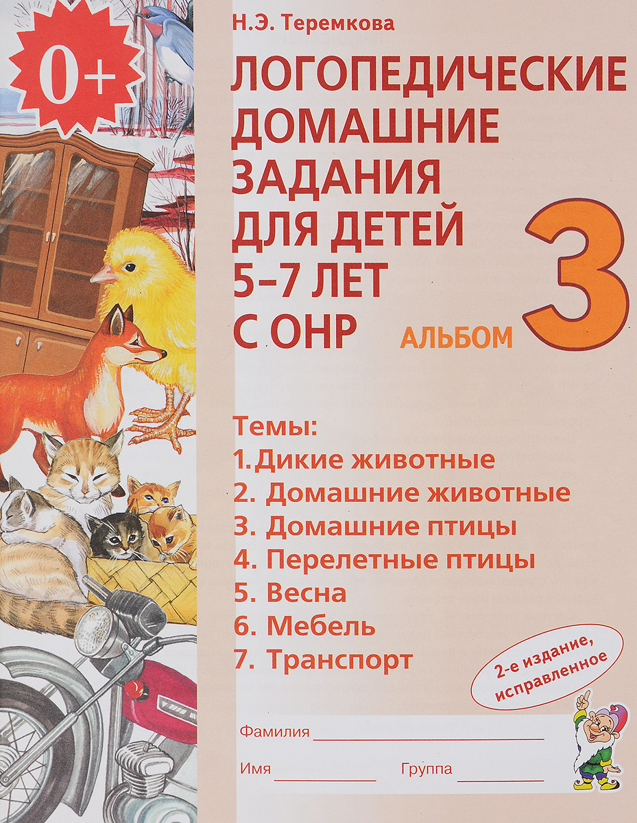 Логопедические домашние задания для детей 5-7 лет с ОНР. Альбом 3 | Теремкова Наталья Эрнестовна  #1