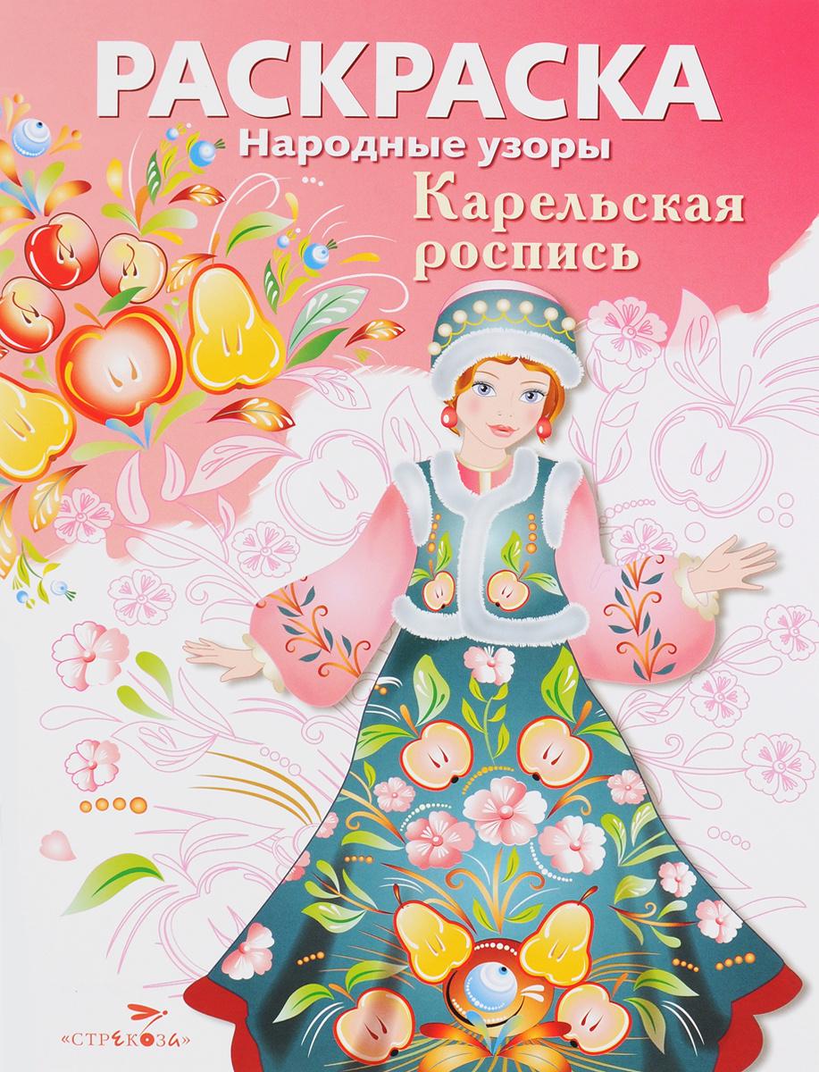 """Книга """"Народные узоры. Карельская роспись. Раскраска ..."""