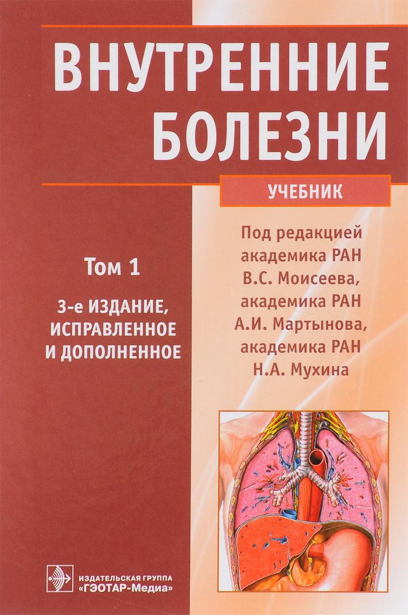 Внутренние болезни. Учебник. В 2 томах. Том 1 #1