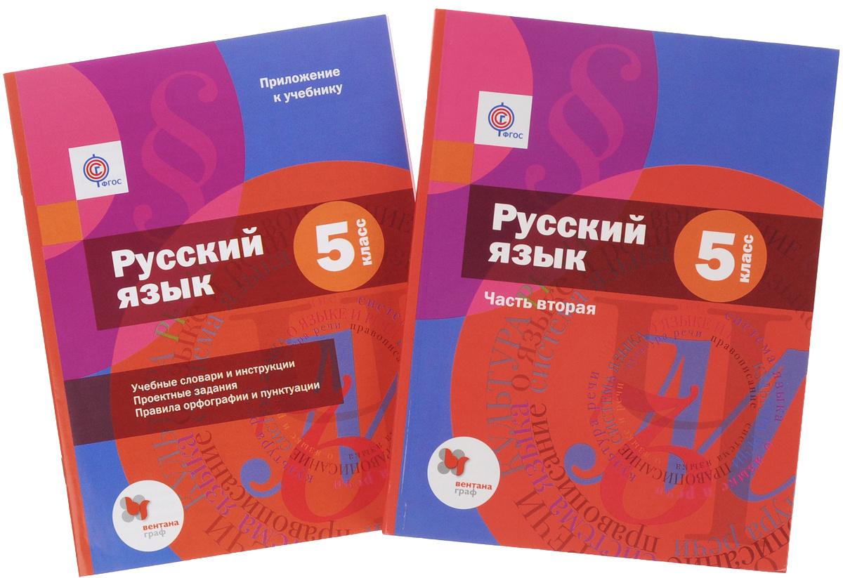 Русский язык. 5 класс. Учебник в 2 частях. Часть 2 (+ приложение к учебнику)  #1