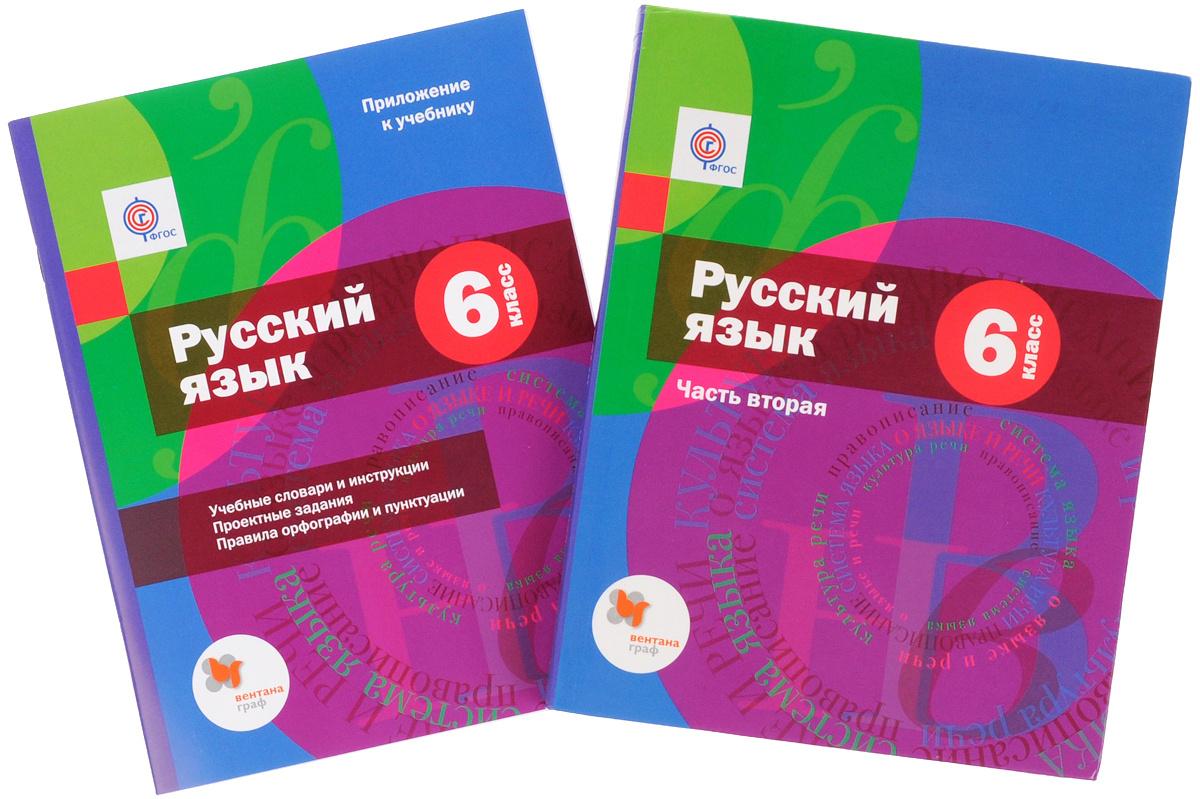 Русский язык. 6 класс. Учебник в 2 частях. Часть 2 #1