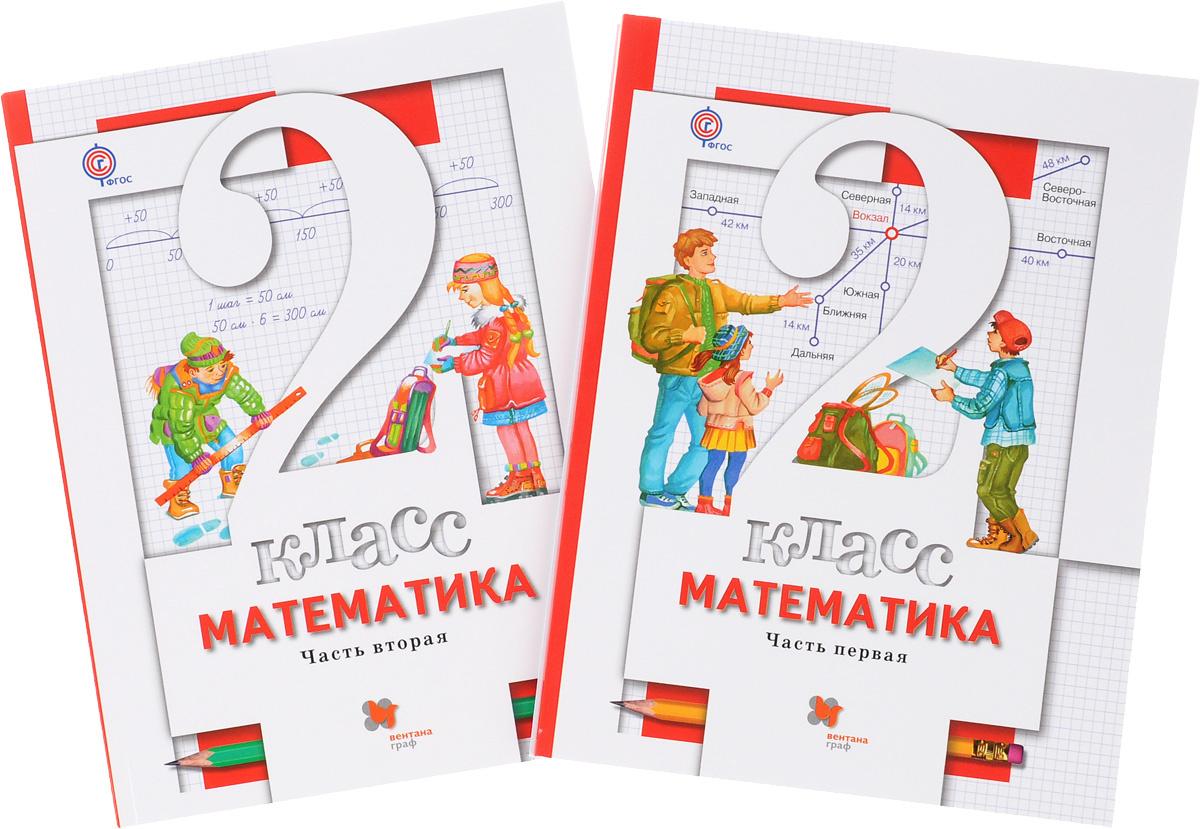 Математика. 2 класс. Учебник. В 2 частях (комплект из 2 книг)  #1