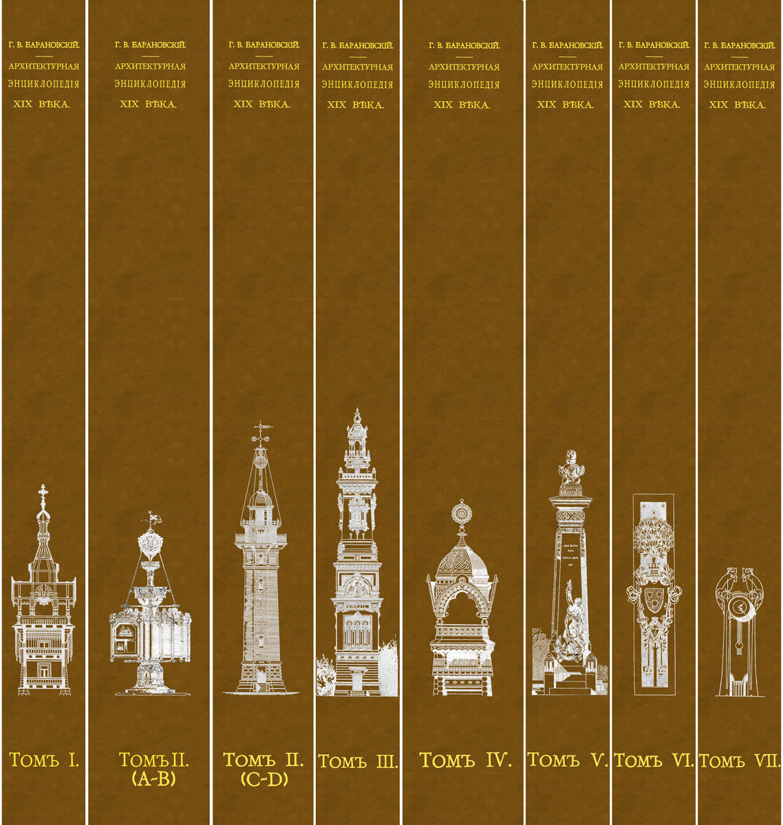 Архитектурная энциклопедия второй половины XIX века. В 7 томах (комплект из 8 книг)  #1