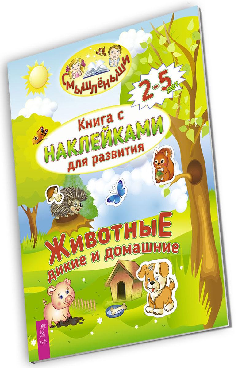 Дикие и домашние животные. Книга с наклейками для развития  #1