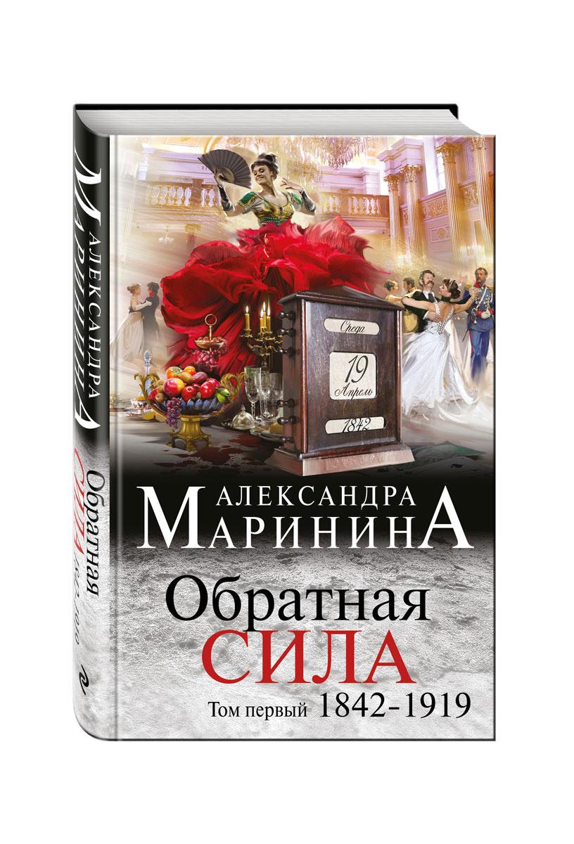 Обратная сила. Том 1. 1842 - 1919   Маринина Александра Борисовна  #1