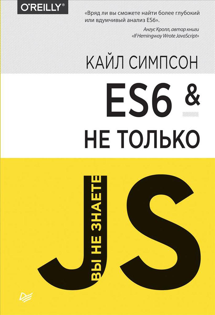 ES6 и не только #1
