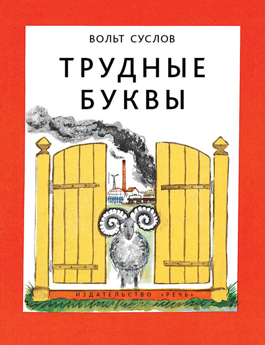 Трудные буквы | Суслов Вольт Николаевич #1