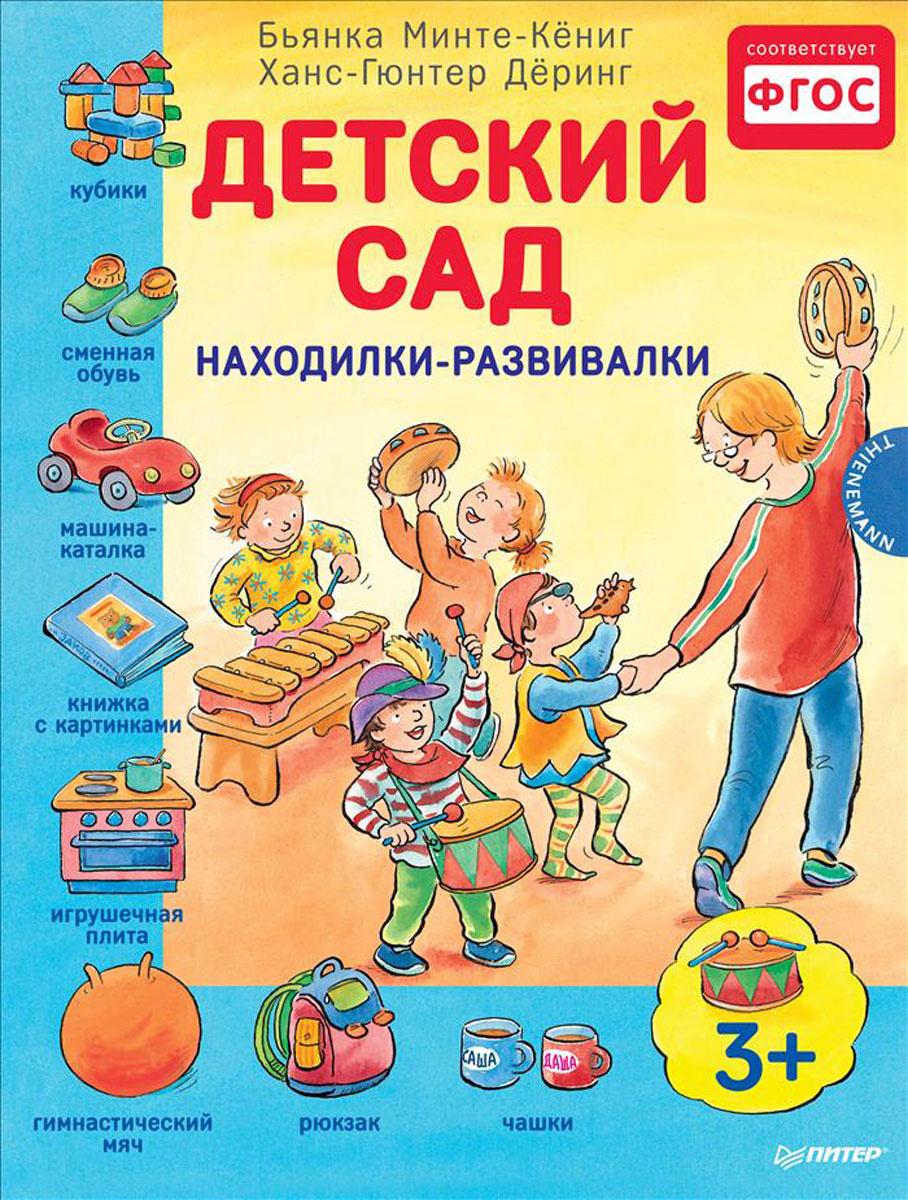 Детский сад. Находилки-развивалки   Минте-Кениг Бьянка #1