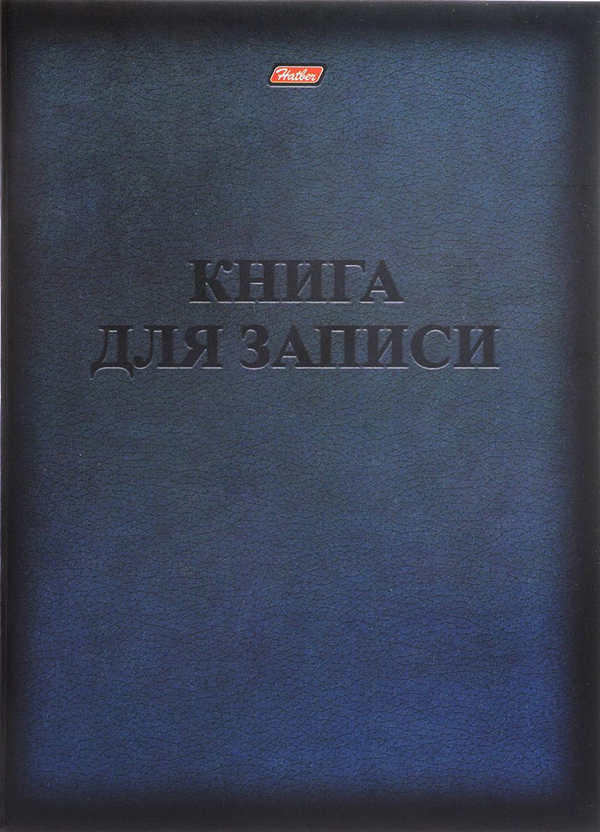 Hatber Тетрадь Книга для записи 48 листов в клетку цвет черный темно-синий  #1