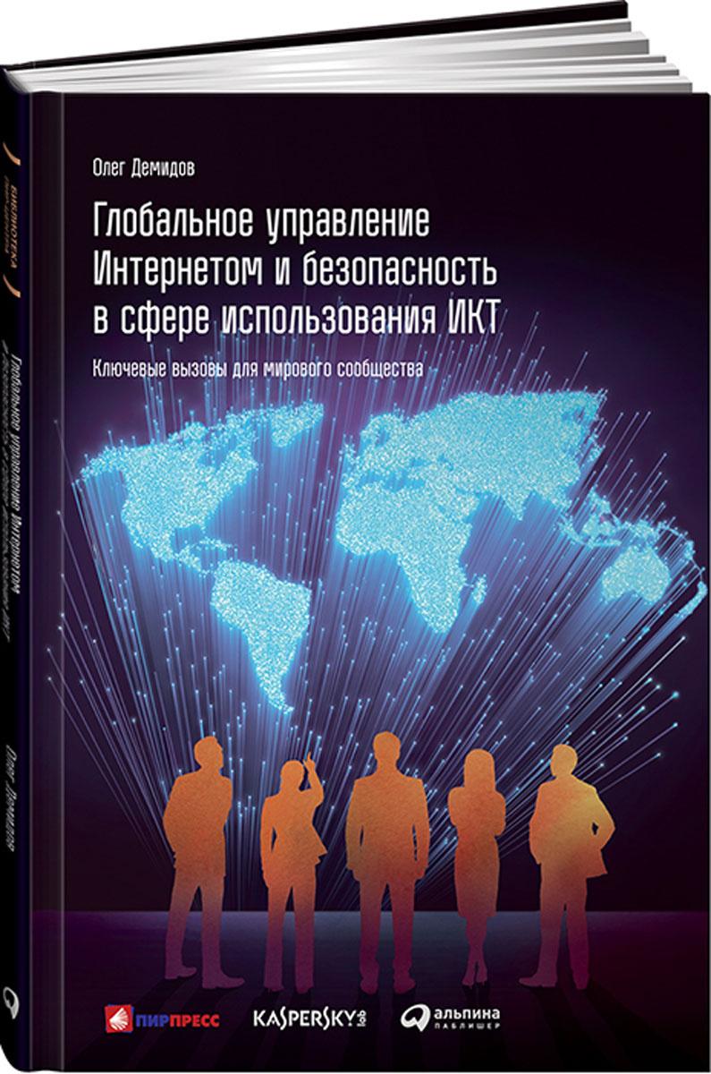 Глобальное управление Интернетом и безопасность в сфере использования ИКТ. Ключевые вызовы для мирового #1