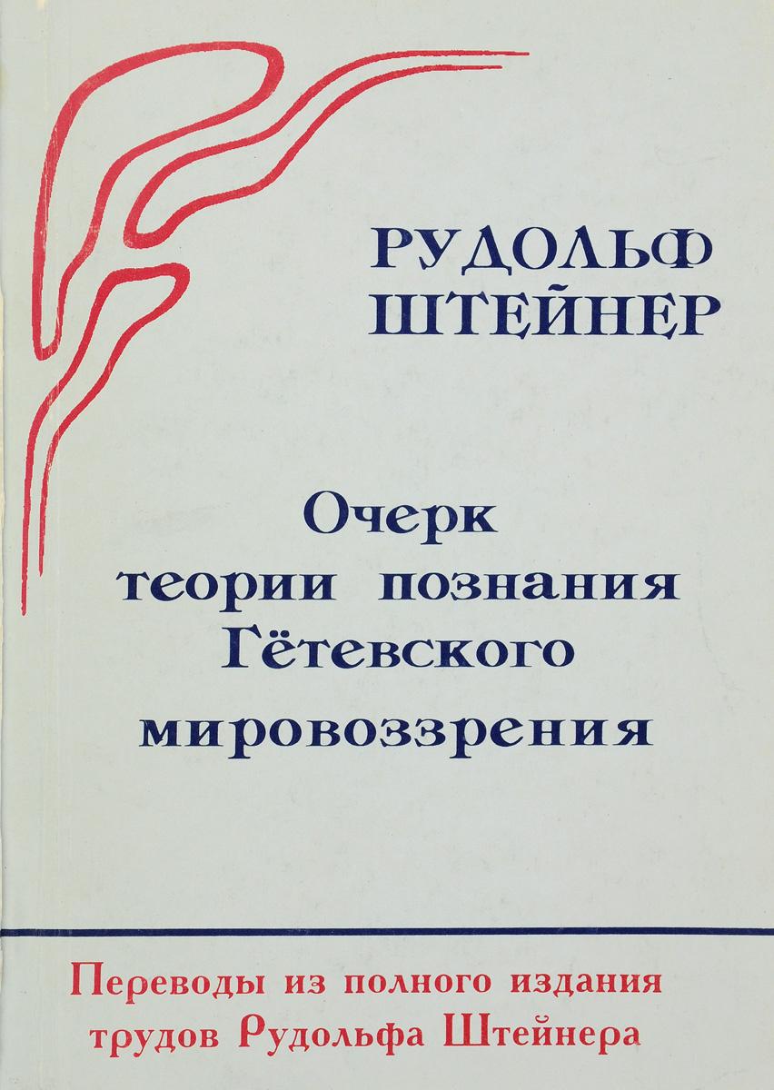 Очерк теории познания Гётевского мировоззрения - составленный, принимая во внимание Шиллера   Штайнер #1