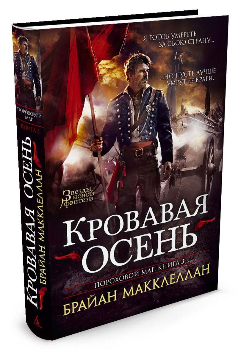 Пороховой маг. Книга 3. Кровавая осень | Макклеллан Брайан  #1