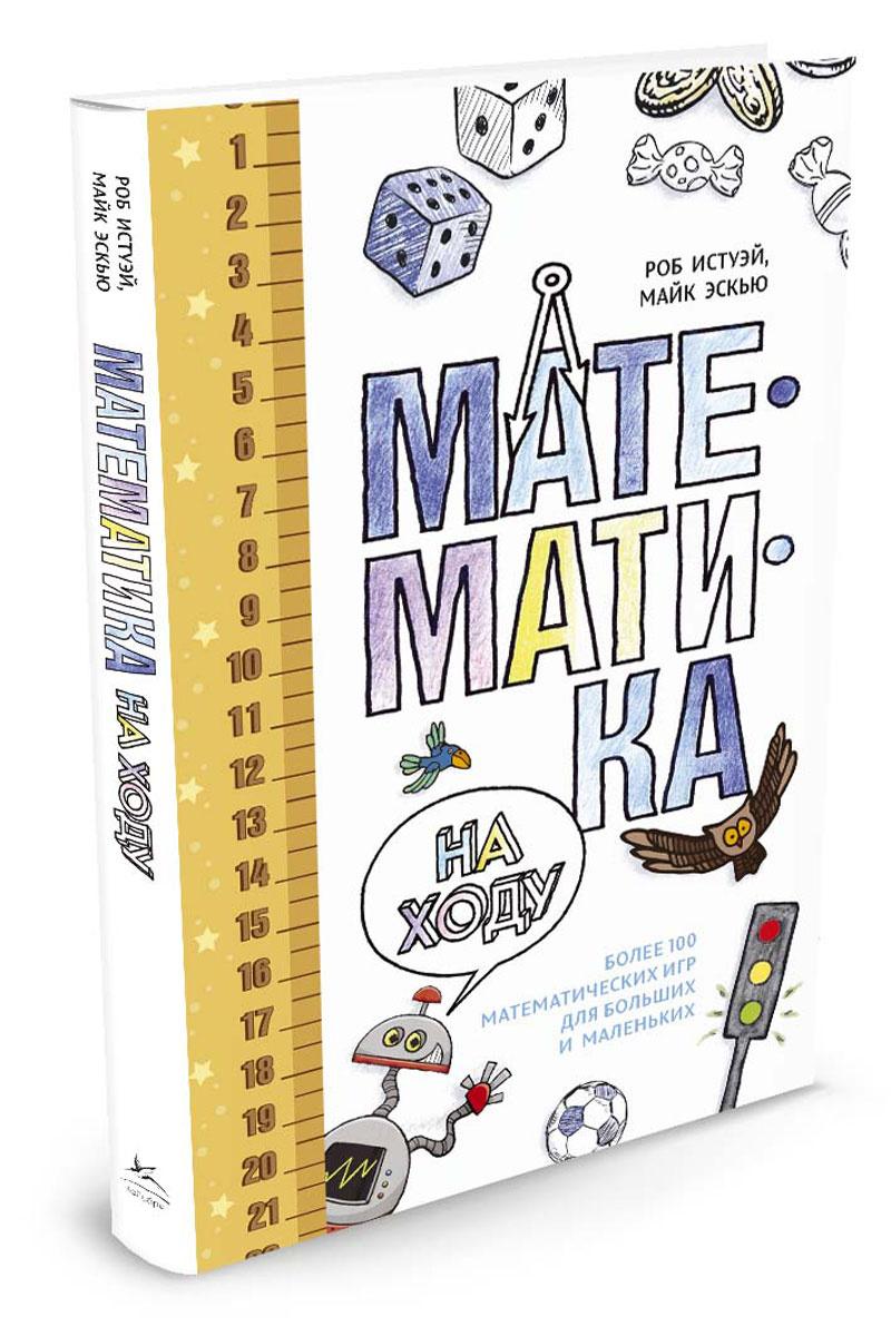 Математика на ходу. Более 100 математических игр для больших и маленьких  #1