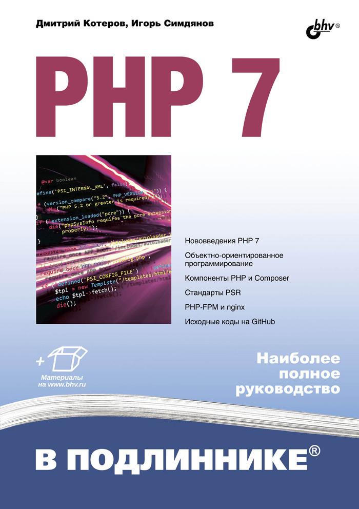 PHP 7   Котеров Дмитрий Владимирович, Симдянов Игорь Вячеславович  #1