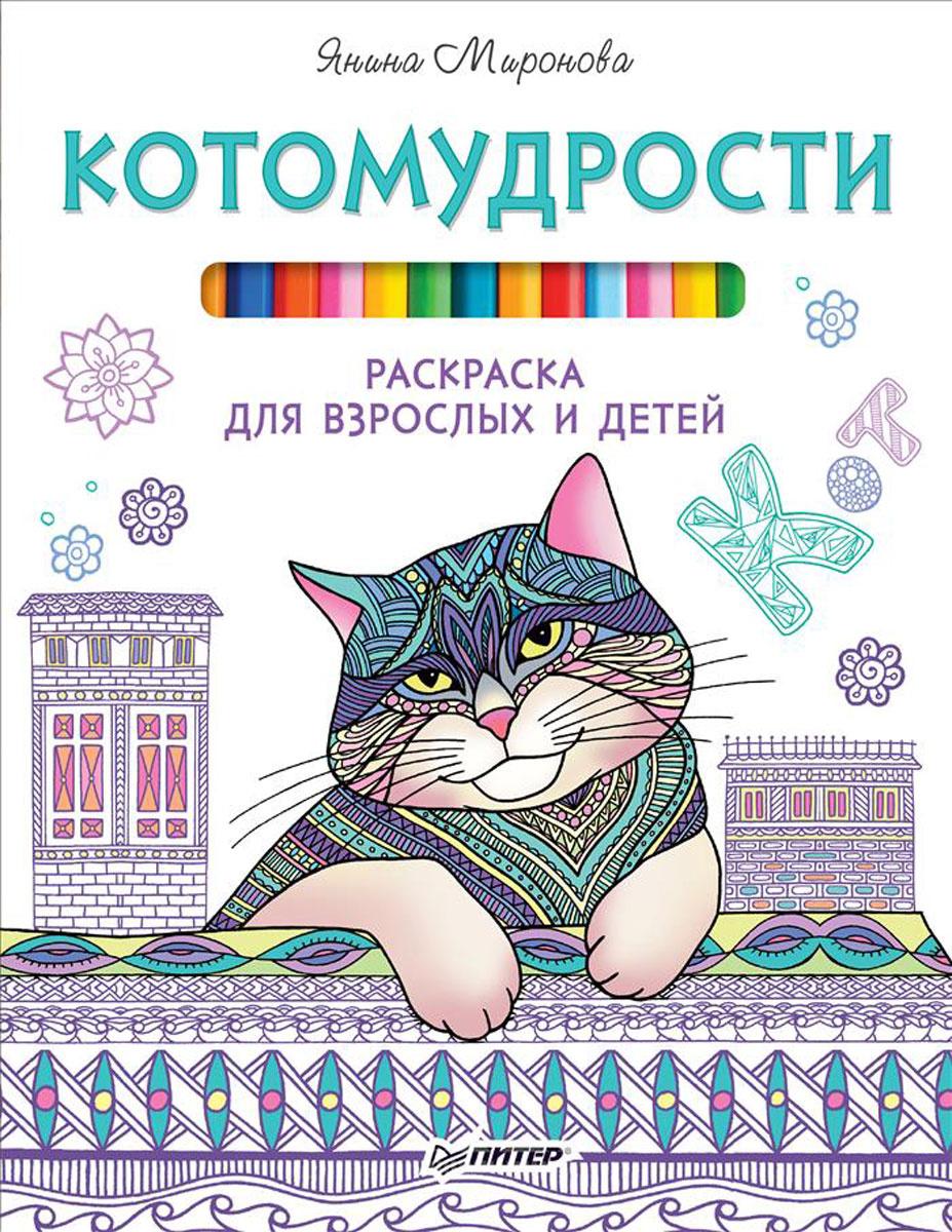 """Книга """"Котомудрости. Раскраска для взрослых и детей"""""""
