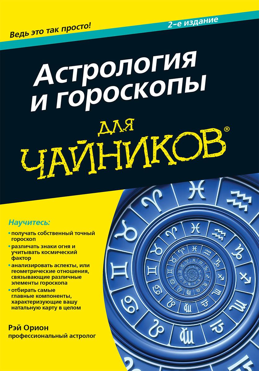 Астрология и гороскопы для чайников #1