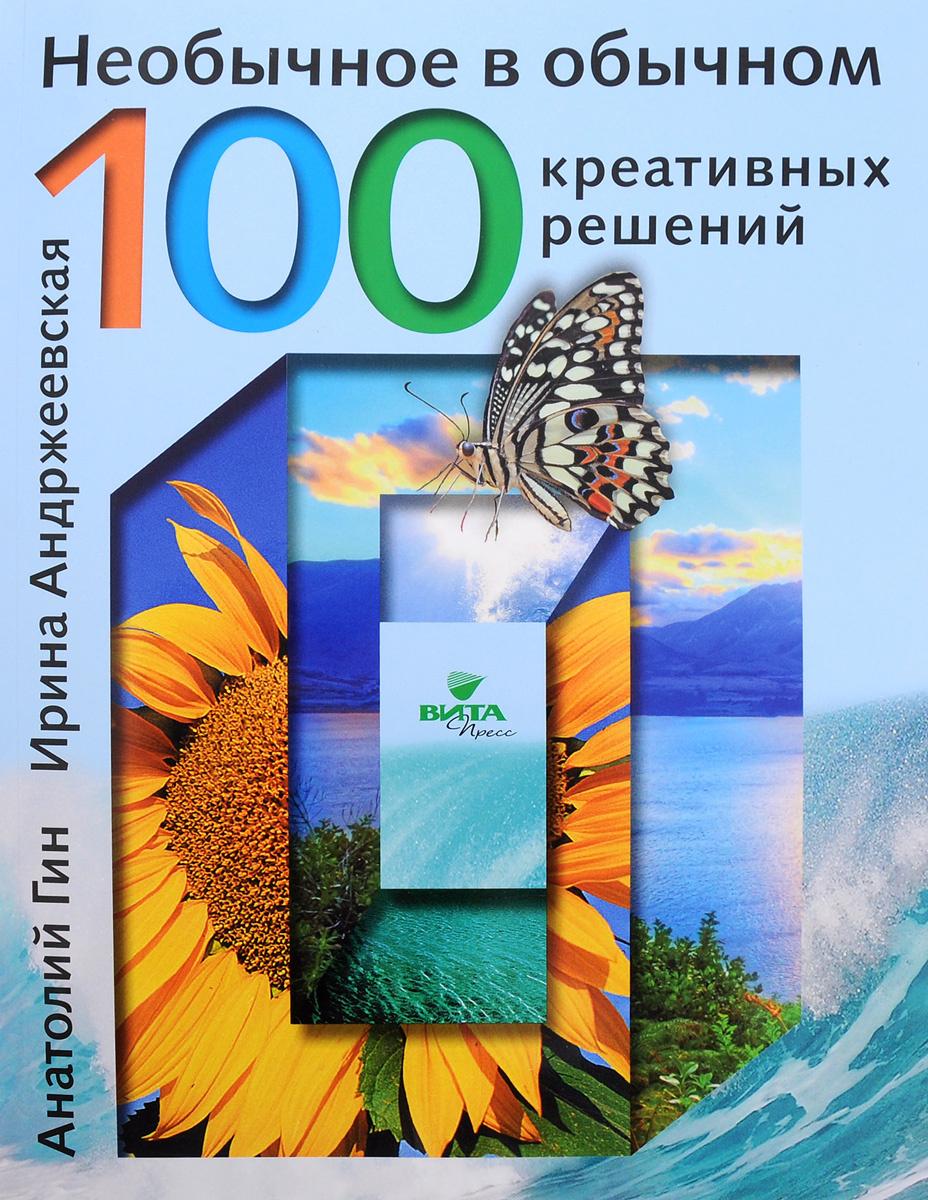 Необычное в обычном. 100 креативных решений | Гин Анатолий Александрович, Андржеевская Ирина Юрьевна #1