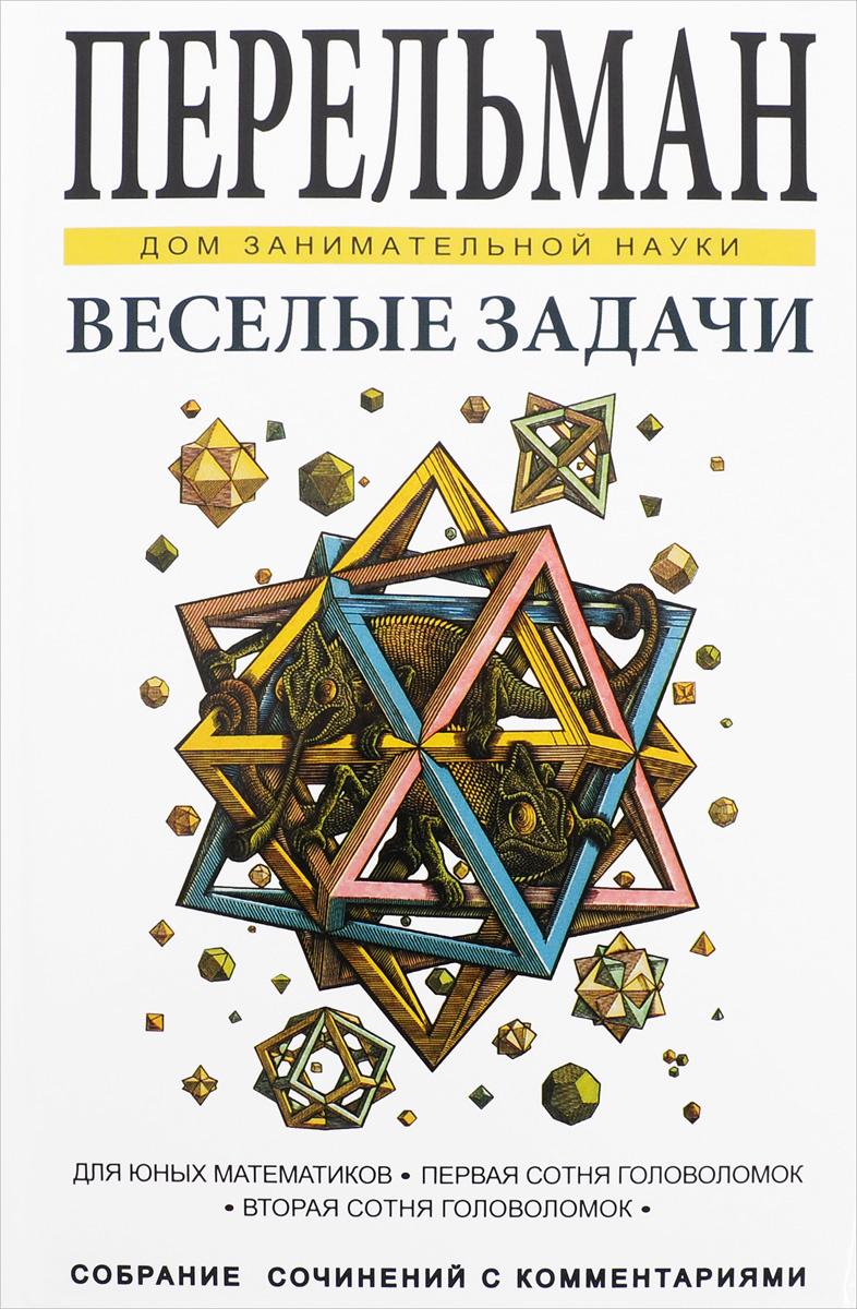Веселые задачи | Перельман Яков Исидорович #1
