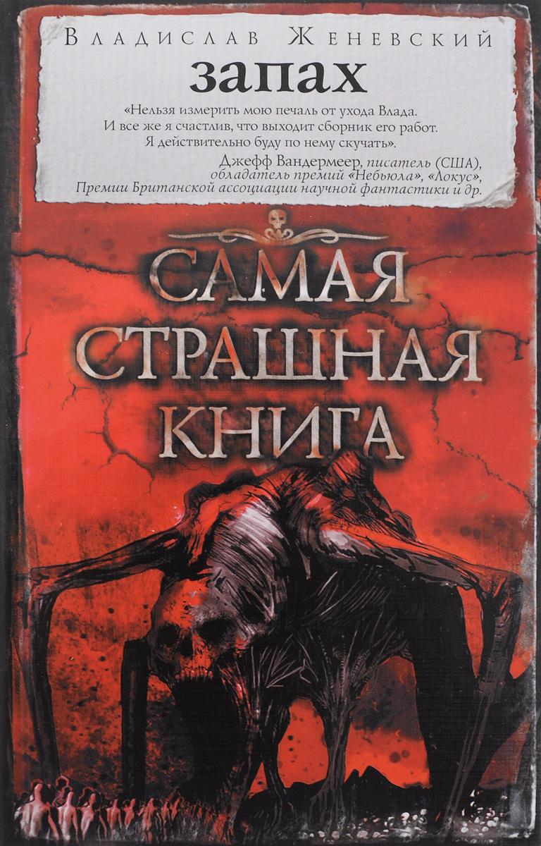 Запах | Женевский Владислав #1