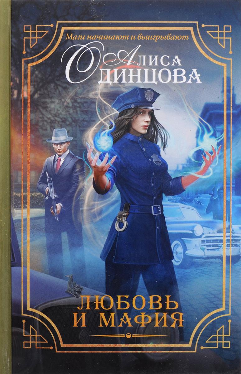 Любовь и мафия   Одинцова Алиса   Одинцова Алиса #1