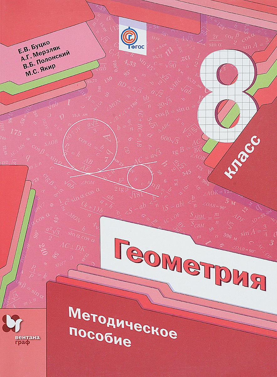 Геометрия. 8 класс #1