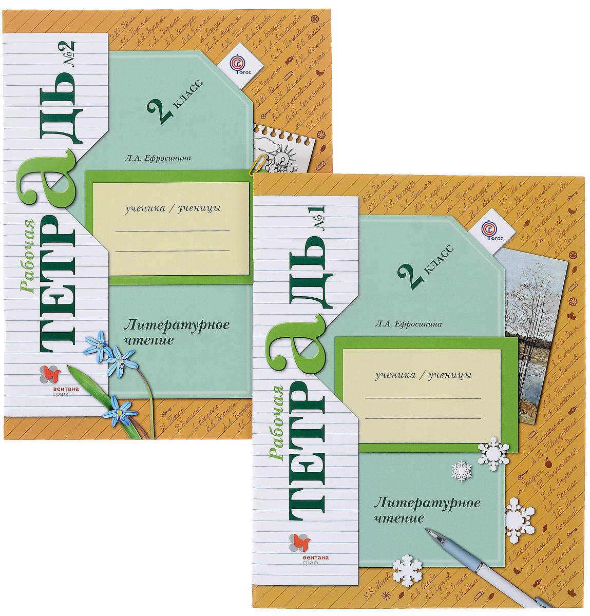 Литературное чтение. 2 класс. Рабочая тетрадь (комплект из 2 книг)  #1